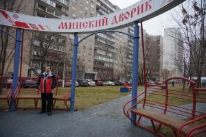 Вход в Минский дворик Борисовские пруды 16.к.3