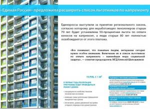 инфографика_капремонт