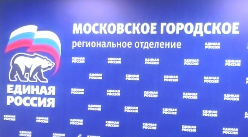 ЕРпоручила фракции вМосгордуме ускорить принятие налоговых льгот для спортобъектов