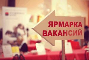 Мини-ярмарка вакансий состоится в  районе Братеево