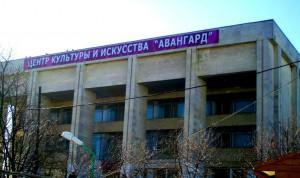 Центр культуры и искусства Авангард
