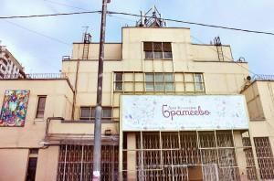 Дом культуры Братеево
