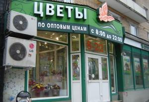 Цветочный магазин в Даниловском районе ЮАО