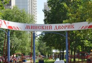 Минский дворик в районе Братеево