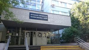 Детская поликлиника № 129 в ЮАО