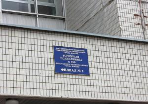 Филиал №2 поликлиники №198 в районе Братеево