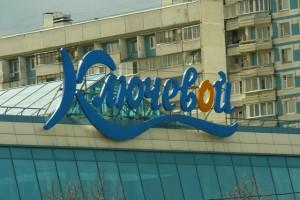 Торговый центр на улице Ключевая