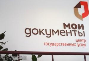 """Пользователи """"Активного гражданина"""" проголосуют за варианты размещения флагманских центров госуслуг"""
