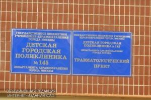 Поликлиника №145 в районе Братеево