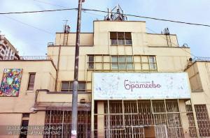 Дом культуры «Братеево»