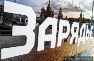 Москвичи выберут логотип парка «Зарядье» на «Активном гражданине»