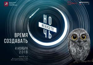 """В Москве пройдет """"Ночь искусств"""""""