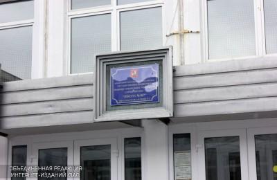 Школа №867
