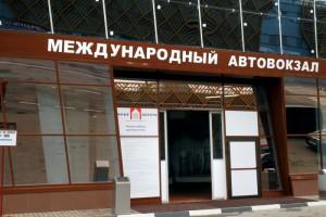 """Международный автовокзал """"Южные ворота"""""""