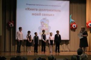 """Участники конкурса""""Книга-долгожитель моей семьи"""""""