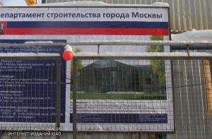 Строительство ЦСО в районе Бирюлево Западное