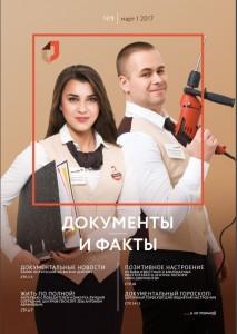 Победителя конкурса «Лучший сотрудник центров госуслуг Москвы» Антон Абрамов