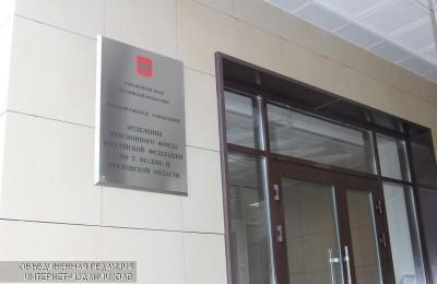 Отделение Пенсионного фонда России