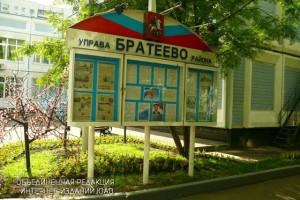 Управа района Братеево