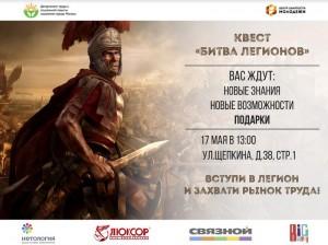 """Афиша """"Битвы легионов"""""""