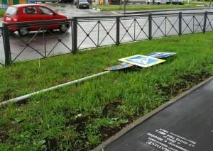 Сбитый ветром дорожный указатель
