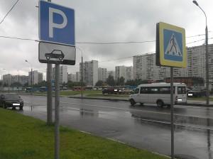 Дорожный знак выправлен