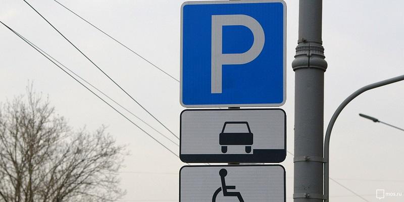Парковка бесплатная паркинг моспаркинг